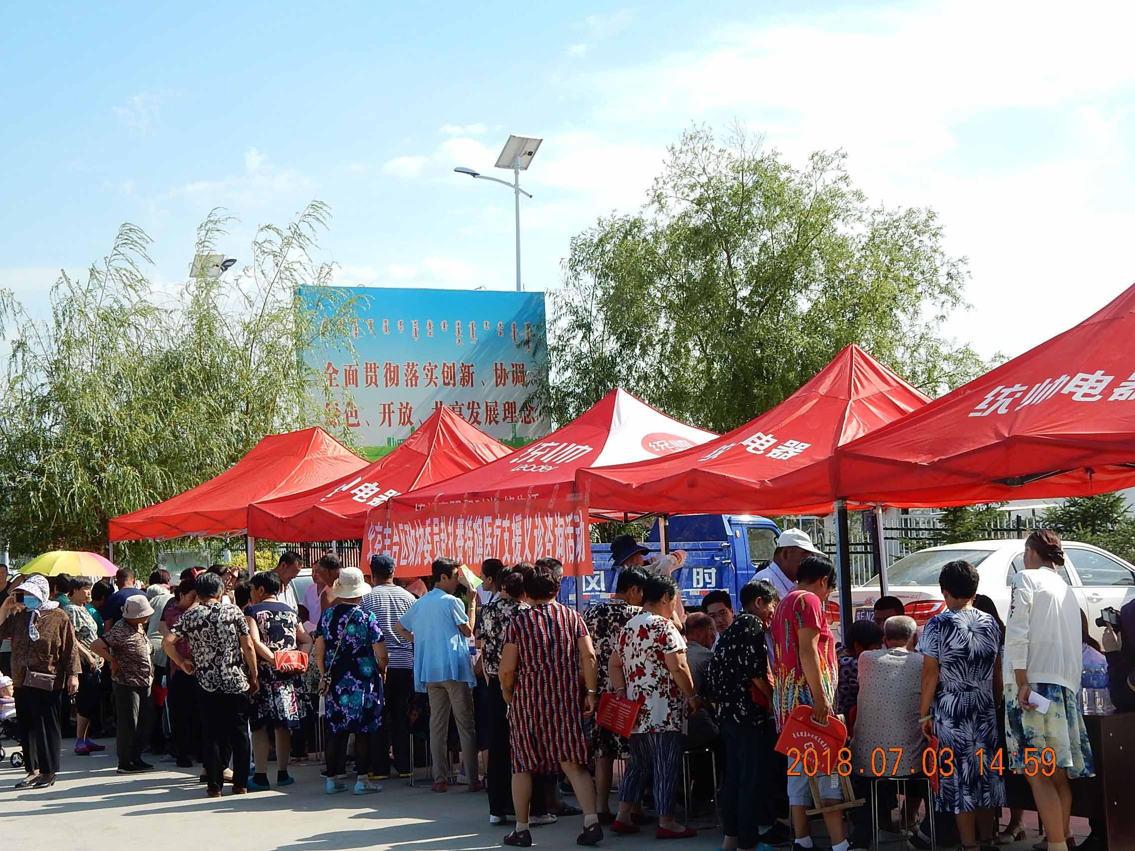 丰台区政协医疗支援工作组赴内蒙古兴安盟扎赉特旗开展医疗支援活动
