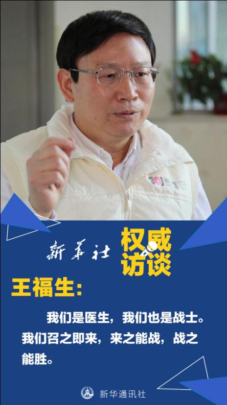 科研成果助抗疫 奋战一线显担当  ——区政协委员王福生