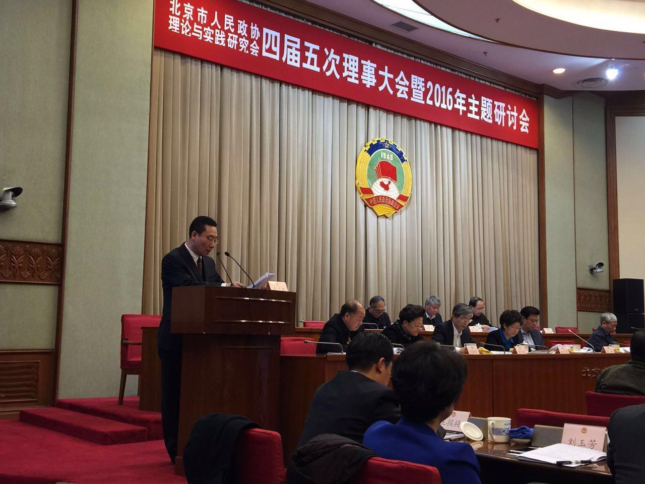 冯晓光副主席参加市政协理论与实践研究会四届五次理事大会