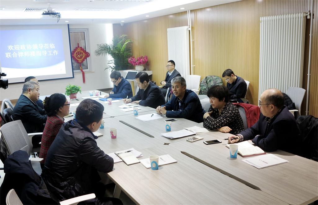 区政协主席刘宇到联合律师楼调研