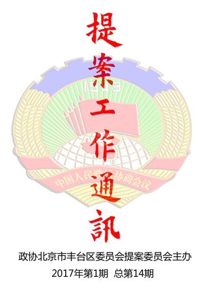 通讯刊头1.jpg