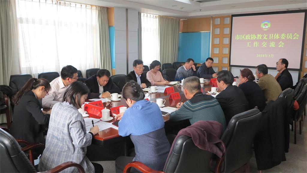 北京市政协教文卫体委员会工作交流会(南片)在我区召开