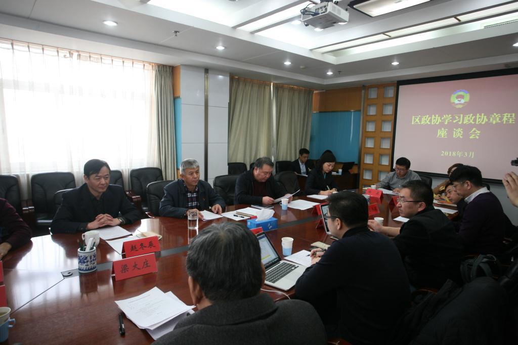 区政协召开委员学习座谈会