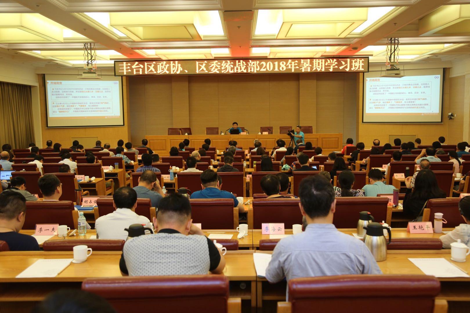 区政协、区委统战部举办2018年暑期学习班