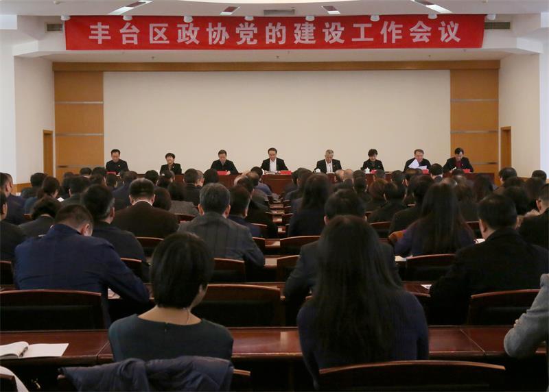 丰台区召开政协党的建设工作会议