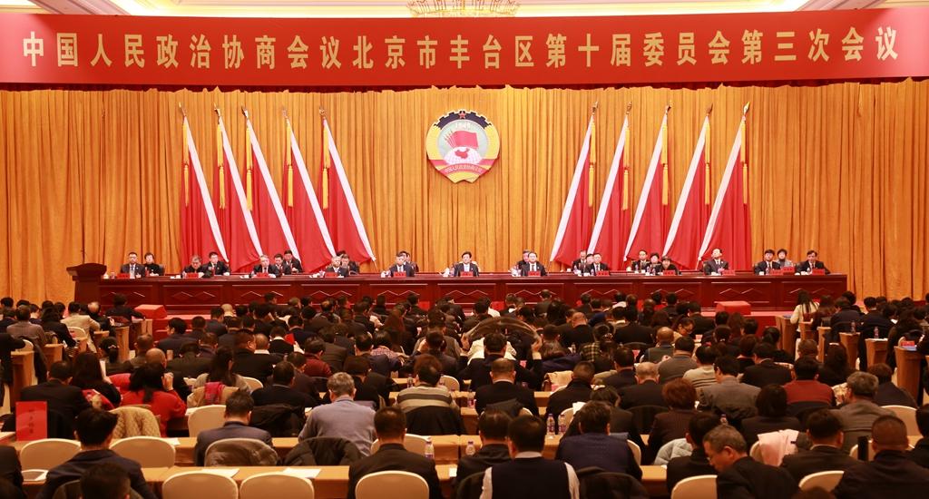 政协北京市丰台区第十届委员会第三次会议开幕