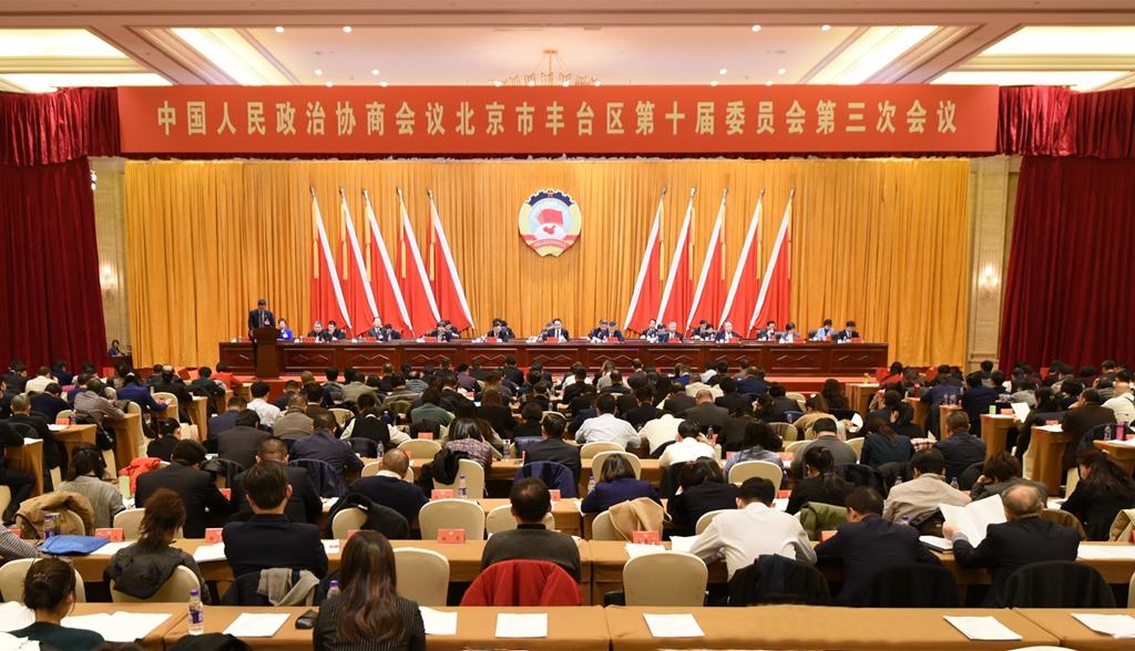 政协北京市丰台区第十届委员会第三次会议胜利闭幕