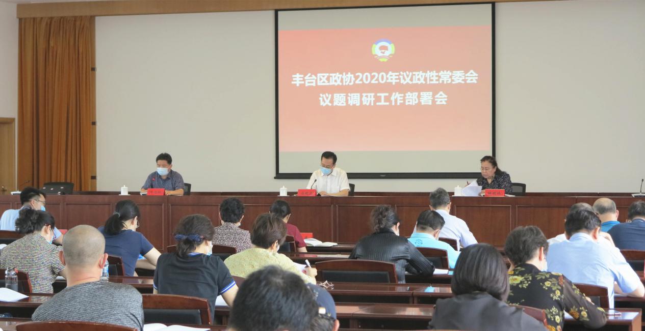 区政协教文卫体委员会召开2020年议政性常委会议题调研工作部署会