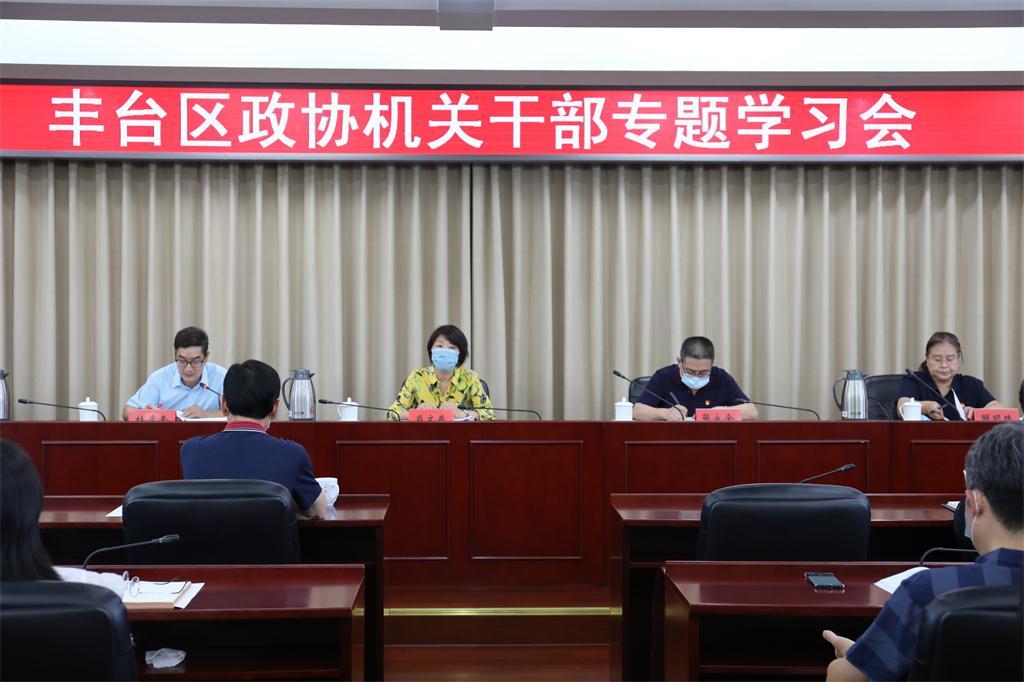 丰台区政协召开机关干部专题学习会