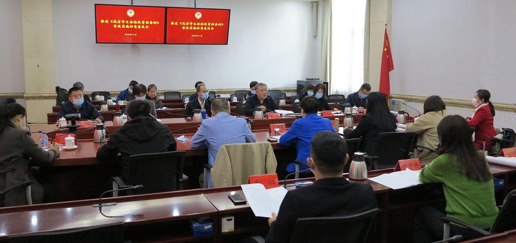"""区政协召开""""推进《北京市生活垃圾管理条例》有效实施""""协商恳谈会"""