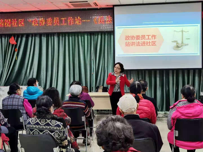 丰台区政协委员工作站开展《民法典》基层行活动