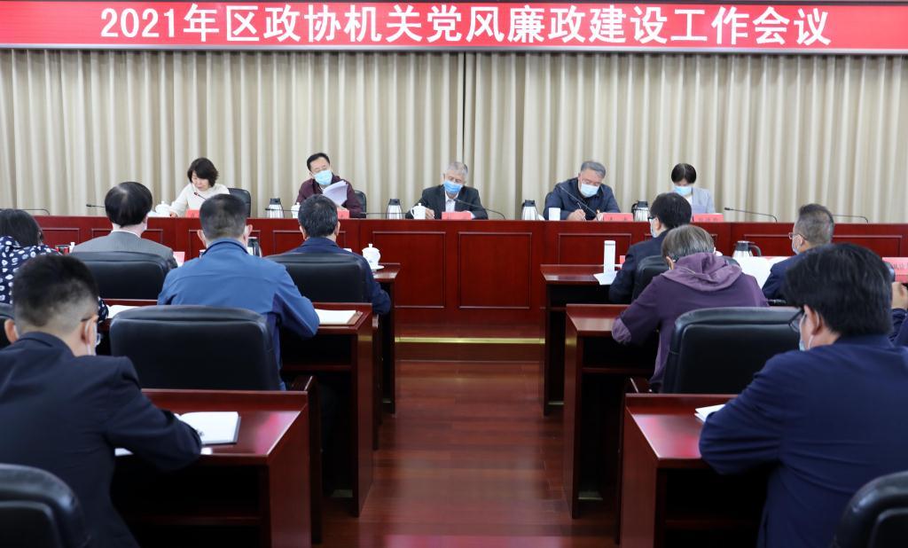 区政协机关召开2021年党风廉政建设工作会议