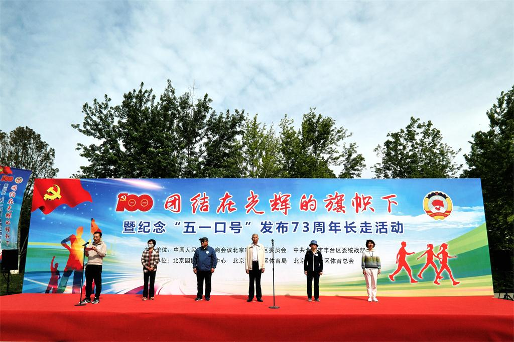 """区政协区委统战部 举办团结在光辉的旗帜下暨纪念""""五一 口号""""发布73周年长走活动"""