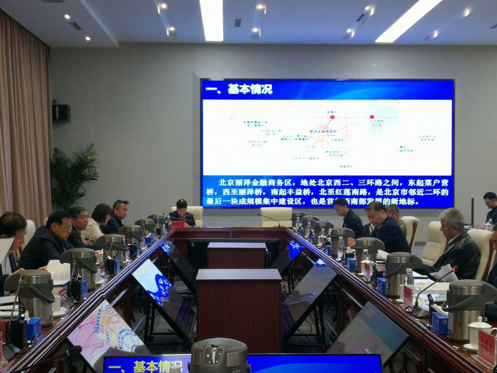 """市政协人资环建委围绕""""丽泽金融商务区规划建设情况""""开展专题视察"""